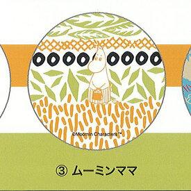 ムーミン コンパクトミラー 3:ムーミンママ 奇譚クラブ ガチャポン ガチャガチャ ガシャポン