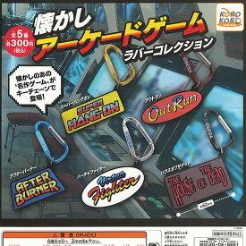 懐かし アーケード ゲーム ラバー コレクション 全5種セット アイピーフォー ガチャポン ガチャガチャ ガシャポン