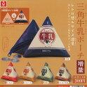 三角牛乳ポーチ増量全5種セット12月予約エポック社ガチャポンガチャガチャガシャポン