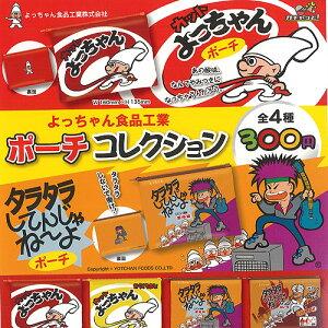 よっちゃん食品工業 ポーチ コレクション 全4種セット ビーム ガチャポン ガチャガチャ ガシャポン