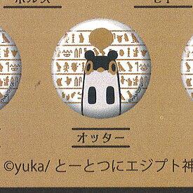 とーとつに エジプト神 缶バッジ 第1弾 12:オッター エフドットハート ガチャポン ガチャガチャ ガシャポン