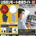 USBリモート会議ライト全6種セットバンダイガチャポンガチャガチャガシャポン