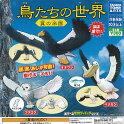 鳥たちの世界翼の楽園全3種セット3月予約タカラトミーアーツガチャポンガチャガチャガシャポン