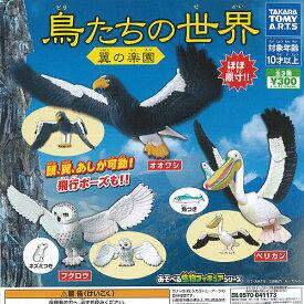 鳥たちの世界 翼の楽園 全3種セット タカラトミーアーツ ガチャポン ガチャガチャ ガシャポン