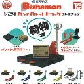 ビシャモンハンドパレットコレクション荷物つき全5種セット4月予約トイズキャビンガチャポンガチャガチャガシャポン