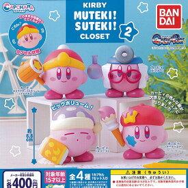 星のカービィ カプキャラ KIRBY MUTEKI SUTEKI CLOSET 2 全4種セット バンダイ ガチャポン ガチャガチャ ガシャポン