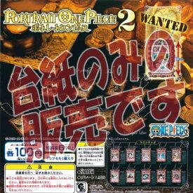 【非売品ディスプレイ台紙】ONE PIECE ポートレートワンピース2 バンダイ ガチャポン