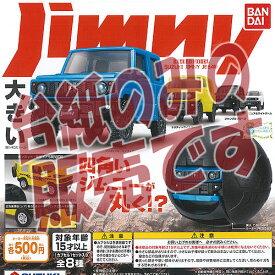 【非売品ディスプレイ台紙】EXCEED MODEL SUZUKI JIMNY JB64W バンダイ ガチャポン ガチャガチャ ガシャポン