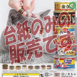 【非売品ディスプレイ台紙】アートユニブテクニカラー 缶詰 リング コレクション 猫缶ミックス編 いきもん ガチャポン ガチャガチャ ガシャポン