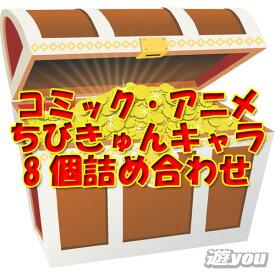 【遊you宝箱】コミック・アニメ ちびきゅんキャラ 8個詰め合わせ プライズ