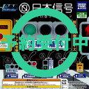 日本信号 ミニチュア灯器コレクション 全5種セット 9月再入荷予約 タカラトミーアーツ ガチャポン ガチャガチャ ガシャポン