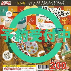 超 リアル ミニチュア 駄菓子 マスコット 弐 全5種セット 4月再入荷予約 トイズスピリッツ ガチャポン ガチャガチャ ガシャポン