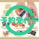 銘菓 ミニチュア コレクション 全5種セット 4月再入荷予約 ケンエレファント ガチャポン ガチャガチャ ガシャポン
