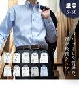 ワイシャツ 長袖 形態安定加工 メンズ Yシャツ スリム ボタンダウン S M L LL 3L 4L 5L 6L 10柄 定番 長袖ワイシャツ…
