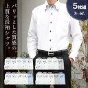 【送料無料】長袖ワイシャツ 5枚セット 形態安定加工 BIG 大きいサイズ 当店オリジナル 定番 S M L LL 3L 4L 5L 6L 1…
