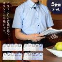 送料無料 半袖 ワイシャツ 5枚セット BLOOMオリジナルワイシャツ メンズ おしゃれ 半袖 yシャツ クールビズ 形態安定…