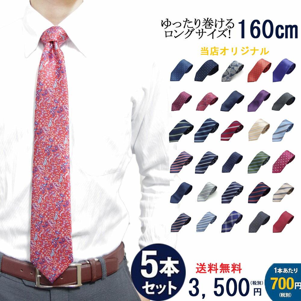 【送料無料】ネクタイ セット 5本 超ロングネクタイ 160cm ポリエステル 6タイプ