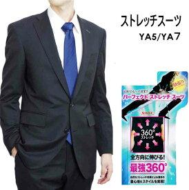 送料無料 スーツ メンズ ビジネススーツ ストレッチスーツ 無地 ブラック ネイビー 黒 紺 YA体 2ボタンスーツ