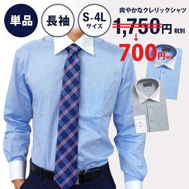 ワイシャツ メンズ yシャツ 形態安定加工 Lサイズ