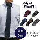 ネクタイ おしゃれ プレゼント 超 ロングネクタイ 160cm ウール レジメ ソリッドタイ 長い ネコポス可