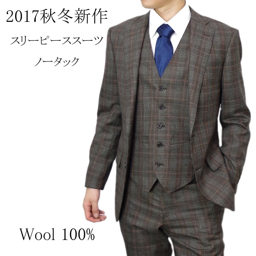 【送料無料】ビジネススーツ スリーピース ベスト 2017AWメンズ ウール100% Y体 A体 AB体 茶 ブラウン 秋冬