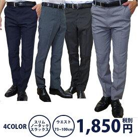 裾上げ済 スラックス メンズ ノータック 無地 ビジネスパンツ 洗える 紳士 大きいサイズ ウエスト73から100