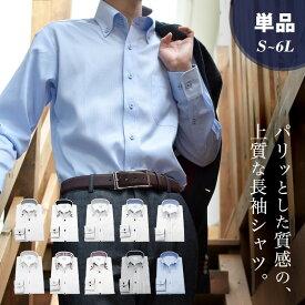 ワイシャツ 長袖 形態安定加工 メンズ Yシャツ スリム ボタンダウン S M L LL 3L 4L 5L 6L 10柄 定番 長袖ワイシャツ 大きいサイズ