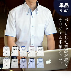 SALE 半袖 ワイシャツ BLOOMオリジナルワイシャツ メンズ おしゃれ 半袖 Yシャツ クールビズ 形態安定加工 S M L LL 3L 4L 5L 6L