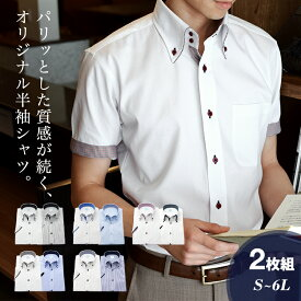 半袖ワイシャツ 2枚セット BLOOMオリジナル メンズ おしゃれ 半袖 yシャツ クールビズ 形態安定加工 S M L LL 3L 4L 5L 6L 父の日 誕生日 ギフト プレゼント 制服
