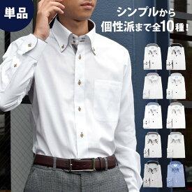 ワイシャツ メンズ 長袖 Yシャツ ビジネス シャツ スリム ボタンダウン 形態安定