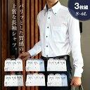 【送料無料】ワイシャツ 長袖 3枚セット メンズ Yシャツ スリム ボタンダウン S M L LL 3L 4L 5L 6L 10柄 形態安定加…