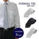 ネクタイ おしゃれ プレゼント オリジナル ロング ネクタイ シルク100% 160cm 結婚式 礼装用 シルバータイ フォーマルタイ ネコポス300円可