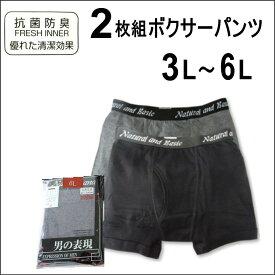 ボクサー ブリーフ 2枚組 ボクサーパンツ 大きいサイズ 3L 4L 5L 6Lメンズ 紳士 彼氏 父 夫 男性ネコポス可