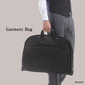 ガーメント バッグ 衣類 収納 専用ハンガー付き メンズ レディース 撥水加工 鞄 ビジネスバッグ 大容量 ブラック
