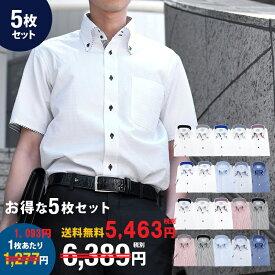 期間限定!SALE価格 送料無料 ワイシャツ 半袖 5枚セット BLOOMオリジナル yシャツ メンズ おしゃれ クールビズ 大きい BIGサイズ 形態安定 S M L LL 3L 4L 5L 6L 父の日 誕生日 ギフト プレゼント 制服