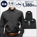 長袖ワイシャツ ボタンダウン Yシャツ レギュラーカラー ブラック 黒ワイシャツ 黒シャツ 制服 メンズ Yシャツ …