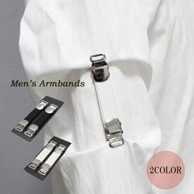 ネコポス可 アームバンド フック式 ゴム製 礼装 白 黒