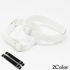 アームバンド シャツガーター ゴム製 礼装 黒 白 2Color ネコポス可