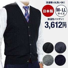 メンズニットベスト前開き 無地 日本製  ウォッシャブル メンズ ビジネス カジュアル 洗える 家庭洗濯OK ウール混 秋冬