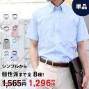 期間限定!SALE価格 ワイシャツ 半袖 BLOOMオリジナル メンズ おしゃれ 半袖 yシャツ クールビズ 形態安定 S M L LL 3L 4L 5L 6L