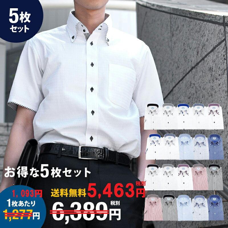 ワイシャツ半袖 5枚セット 2018年新作 BLOOMオリジナルワイシャツ メンズ おしゃれ 半袖ワイシャツ クールビズ 大きい BIGサイズ 形態安定 S M L LL 3L 4L 5L 6L