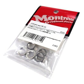 【Montreux Selected Parts】 Montreux CTS pot nut NI (5) 【インチポット用ナット】 【メール便対応】 [ar1]
