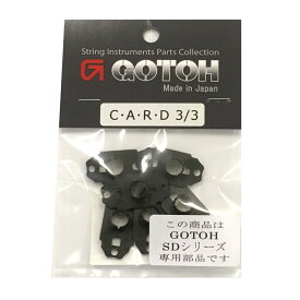 GOTOH C-A-R-D 3/3 (SDシリーズ専用パーツ) 【メール便送料無料】 [ar1]