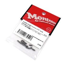 """【ステンレス製】 Montreux Saddle height screws 1/4"""" inch Stainless (12) 【サドル高さ調整用インチ規格イモネジ】【メール便対応】 [ar1]"""