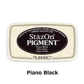 ステイズオン ピグメント ステンシル スタンプ専用インク [ピアノブラック] アメリカン雑貨 アメ雑