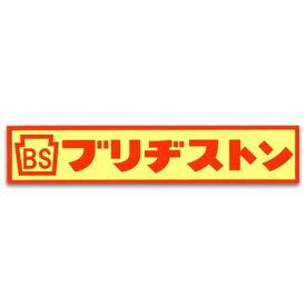 ステッカー / Bridge Stone ブリヂストン 長方形 アメリカン雑貨