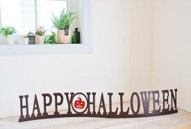 あす楽】限定アントステラ Halloween ハロウィン ウェーブデコレーション サインアメリカン カントリー インテリア 雑貨 波型 看板 飾り オブジェ ハロウィーン