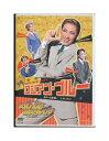 【中古】DVD/宝塚歌劇「 ロシアン・ブルー / RIO DE BRAVO!! 」水夏希