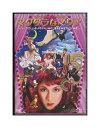 【中古】DVD「 マグダラなマリア 〜マリアさんの夢は夜とかに開く!魔愚堕裸屋、ついに開店〜 」