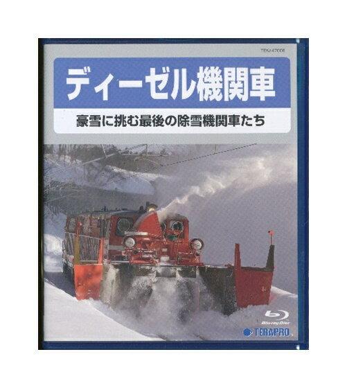 【中古】Blu-ray「 ディーゼル機関車 豪雪に挑む最後の除雪機関車たち 」